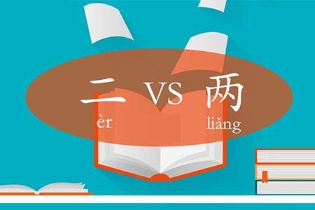 er vs liang